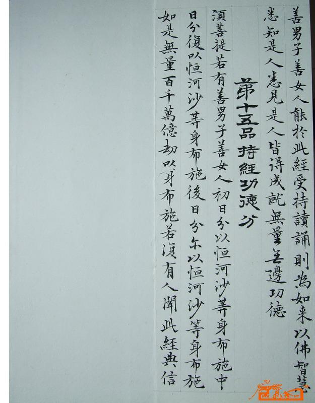 赖雨声 小楷金刚经 淘宝 名人字画 中国书画交易中心 中国
